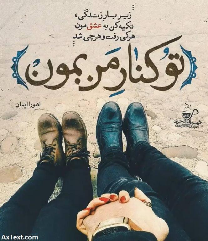 تکیه کن به عشقمون