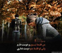 عکس نوشته غمگین من فقط تو رو دوست دارم ولی تو…