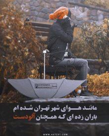 عکس نوشته غمگین مانند هوای شهر تهران شده ام