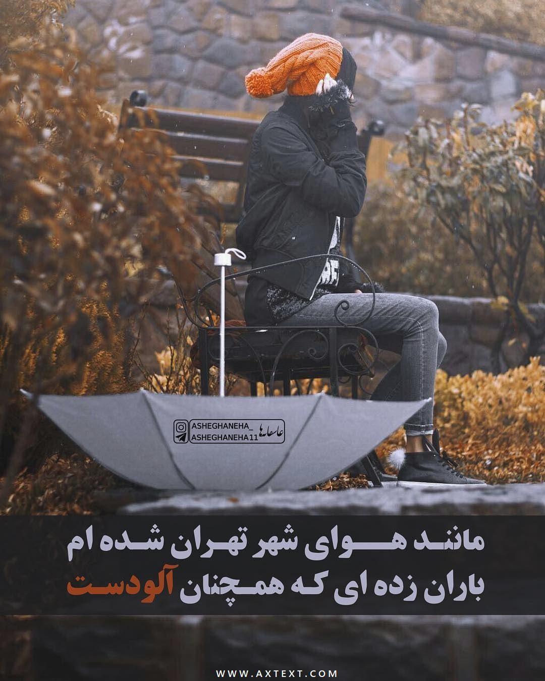 عکس نوشته مانند هوای شهر تهران شده ام