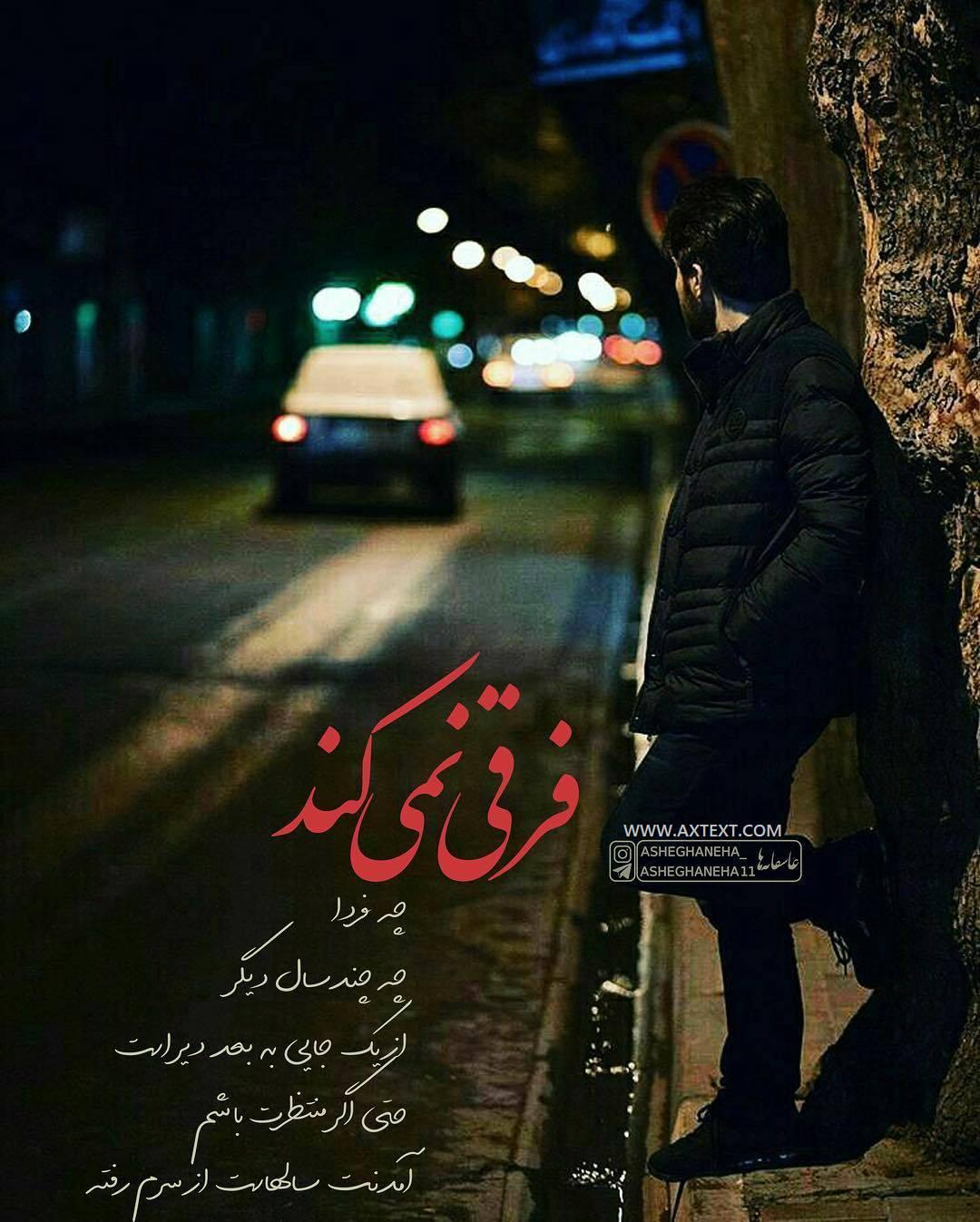 عکس نوشته غمگین فرقی نمیکند چه فردا