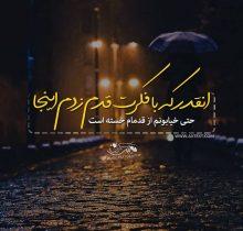 عکس نوشته غمگین انقدر که با فکرت قدم زدم اینجا از محسن یگانه