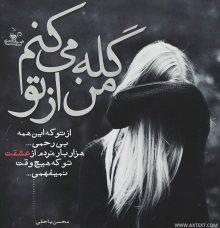 عکس نوشته غمگین گله می کنم من از تو که این همه بی رحمی