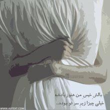 عکس نوشته غمگین بالش خیس من هنوز یادشه…