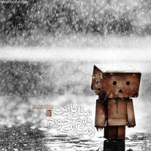 عکس نوشته غمگین دارم مثل بارون زمین میخورم از رستاک