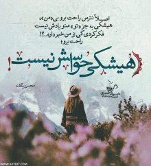 عکس نوشته اصلا نترس راحت برو بی من از محسن یگانه