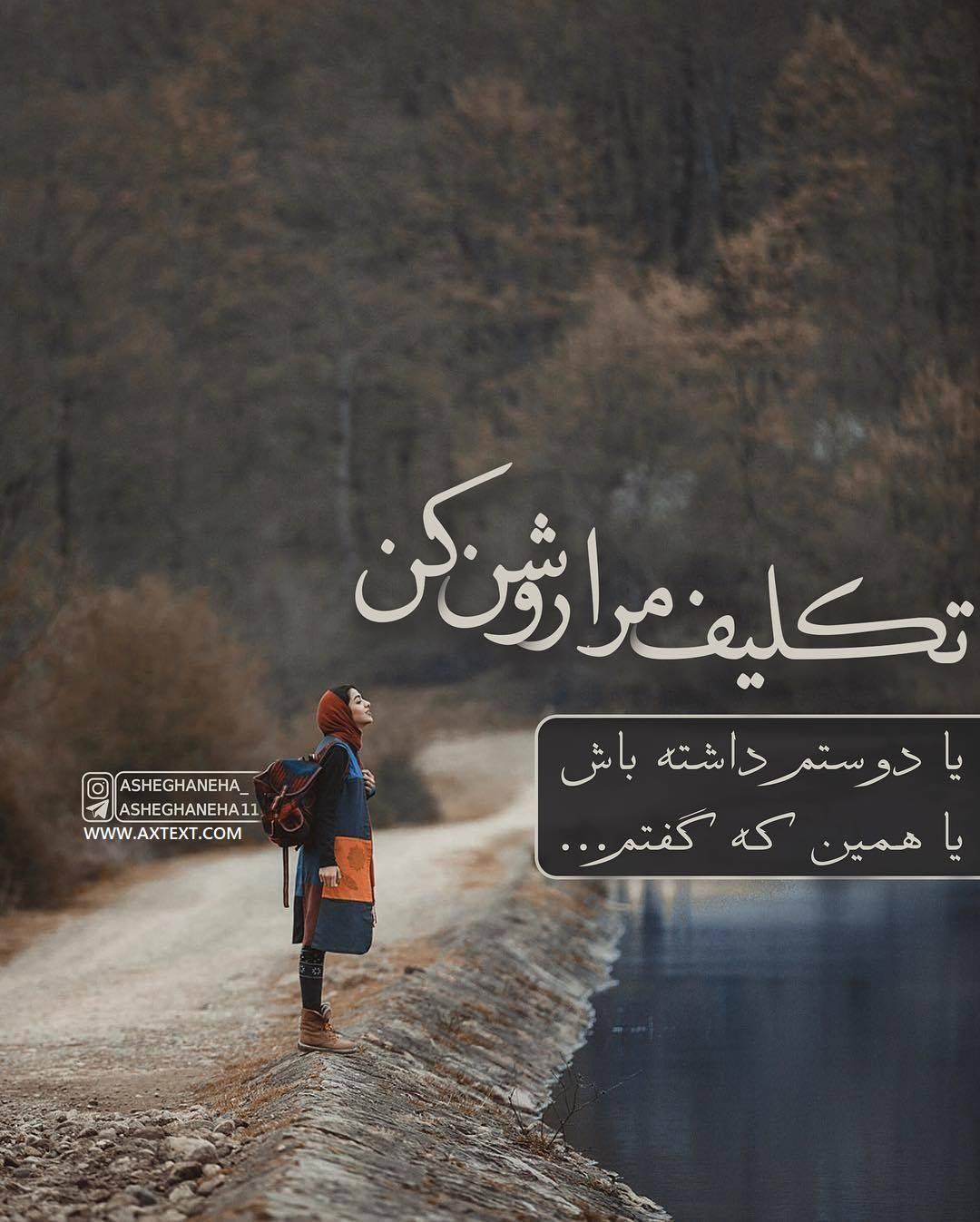 عکس نوشته تکلیف مرا روشن کن