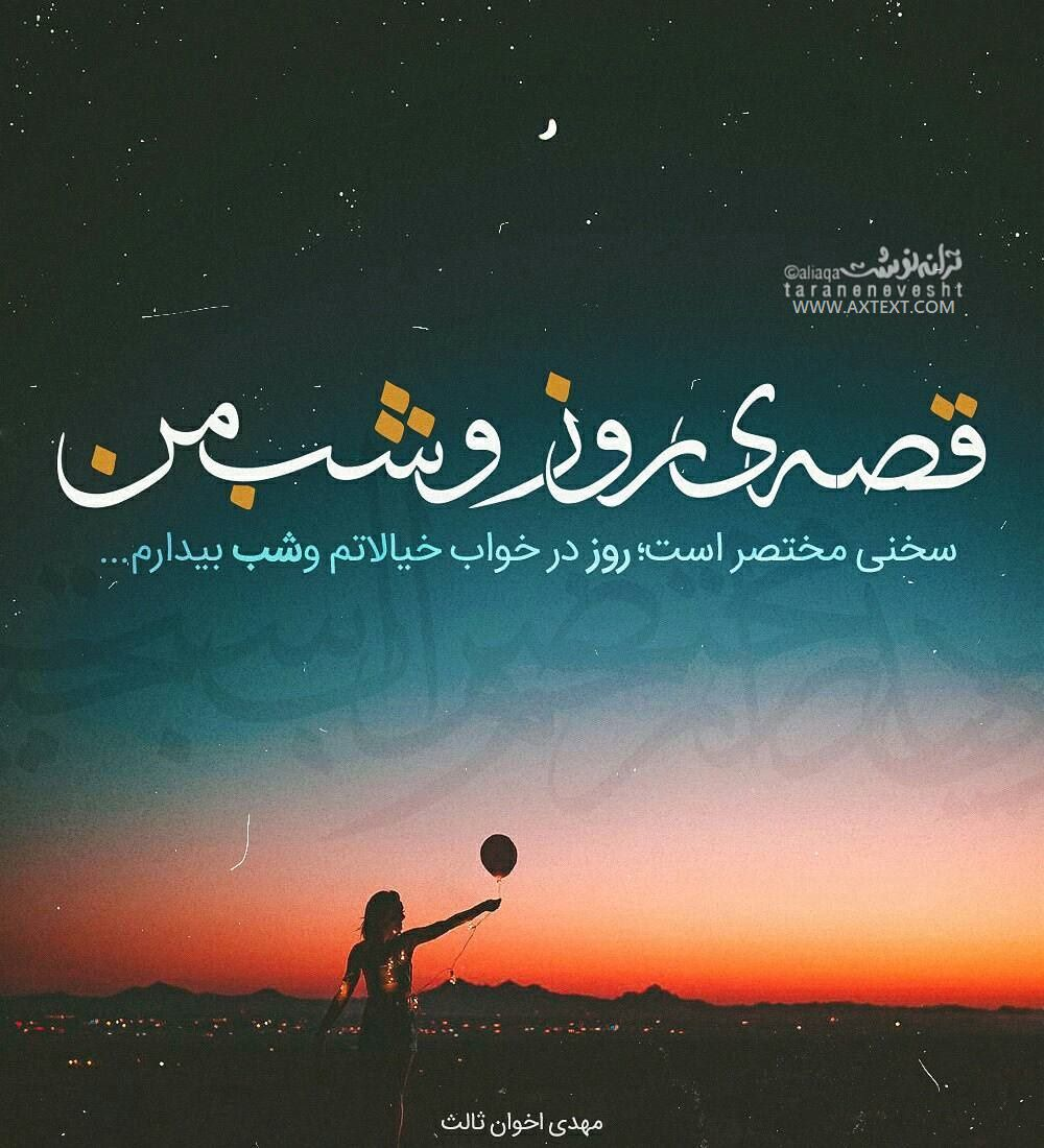 قصه ی روز و شب من سخنی مختصر است