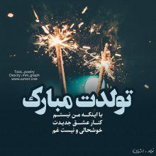 عکس نوشته غمگین تولدت مبارک با اینکه من نیستم از اشوان