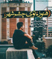 عکس نوشته غمگین هنوزم توی چشم شهر یه دیوونم