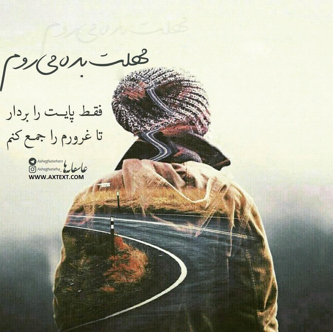 عکس نوشته مهلت بده میروم
