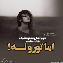 عکس نوشته غمگین تموم آدما رو بعد تو بخشیدم از محسن یگانه