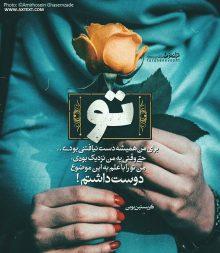 عکس نوشته غمگین تو برای من همیشه دست نیافتنی بودی