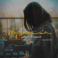 عکس نوشته غمگین به عشقت زنده موندم کاش هنوزم عاشقم باشی