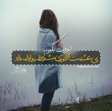 عکس نوشته غمگین خودت بگو بی عشقت چجوری میشه