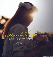 عکس نوشته غمگین کسی که همیشه به یاد تو بود از سامان جلیلی