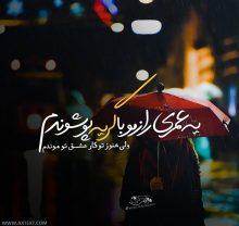 عکس نوشته غمگین یه عمری رازمو با گریه پوشوندم از بابک جهانبخش