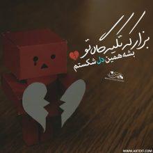 عکس نوشته غمگین بزار که تکیه گاه تو بشه همین دل شکستم