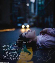 عکس نوشته فکر کن زن باشی و احساساتت را بخشکانند برای پروفایل