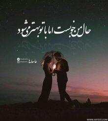 عکس نوشته عاشقانه حال من خوب است اما با تو بهتر می شوم