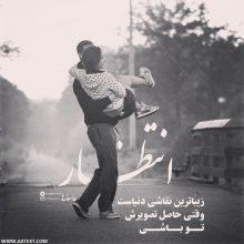 عکس نوشته عاشقانه انتظار زیباترین نقاشی دنیاست