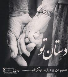 عکس نوشته عاشقانه دستان تو تصمیم من بود