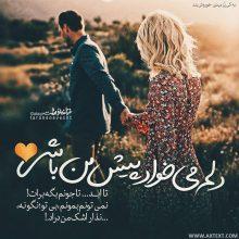 عکس نوشته عاشقانه دلم میخواد پیش من باشی تا ابد