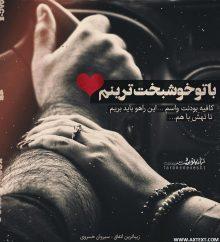عکس نوشته عاشقانه با تو خوشبخت ترینم کافیه بودنت واسم