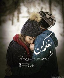 عکس نوشته عاشقانه بغلم کن که هوا سرد تر از این نشود