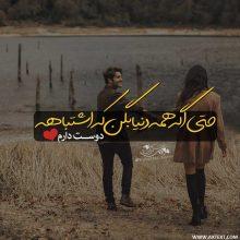 عکس نوشته عاشقانه حتی اگه همه دنیا بگن که اشتباهه دوست دارم