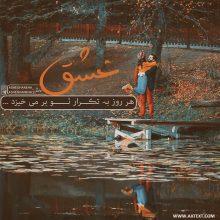 عکس نوشته عاشقانه عشق هر روز به تکرار تو بر می خیزد
