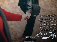 عکس نوشته عاشقانه عشق یعنی من که درمانم تویی