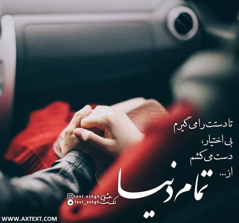 عکس نوشته عاشقانه تا دستت را می گیرم