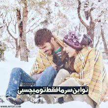 عکس نوشته عاشقانه تو این سرما فقط تو میچسبی