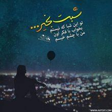 عکس نوشته غمگین شبت بخیر تو این شبا که نیستم