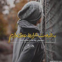 عکس نوشته به خیالت شرایط عادی دارم از محسن ابراهیم زاده