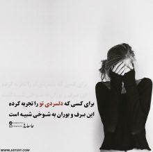 عکس نوشته غمگین برای کسی که دلسردی تو را تجربه کرده…