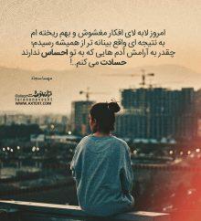 عکس نوشته چقدر به آرامش آدم هایی که به تو احساس ندارند حسادت میکنم