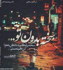 عکس نوشته غمگین سخته برام گلم بد تا نکن باهام از شهاب مظفری