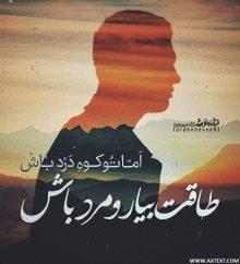عکس نوشته غمگین اما تو کوه درد باش طاقت بیار و مرد باش