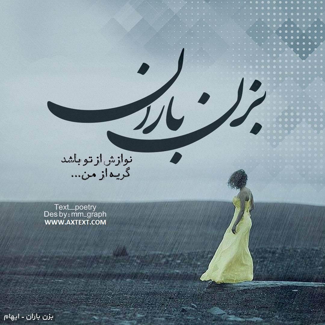 بزن باران نوازش از تو باشد گریه از من