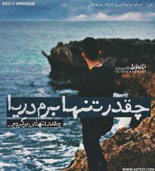 عکس نوشته چقدر تنها برم دریا چقدر تنهایی برگردم