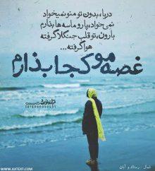 عکس نوشته غمگین دریا بدون تو منو نمیخواد از رستاک