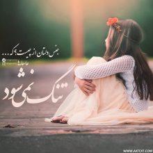 عکس نوشته جنس دلتان از چیست که تنگ نمی شود