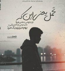 عکس نوشته غمگین تحمل یعنی اینکه تو بفهمی معنی دردو