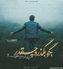 عکس نوشته غمگین بگو بگذره چقدر بپره از سرم هوات از علی یاسینی