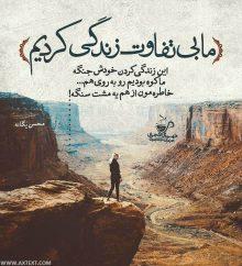 عکس نوشته غمگین ما بی تفاوت زندگی کردیم از محسن یگانه