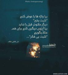 عکس نوشته غمگین شبت بخیر دیگر حلاوت قبل را ندارد