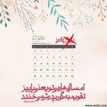 عکس نوشته غمگین امسال بهار بی تو یعنی پاییز