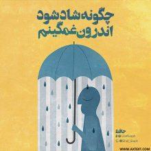 عکس نوشته چگونه شاد شود اندرون غمگینم از حافظ
